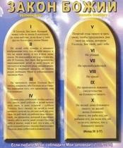 Почему священники не учат соблюдать четвертую заповедь Божью?