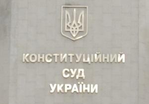 Нардепы просят Конституционный суд объяснить, какие поступки порочат звание судьи