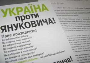Депутаты принесли резолюцию митинга Украина против Януковича к Администрации Президента