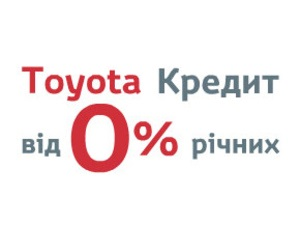 Новые условия программы «Тойота Кредит» в салоне «Тойота на Печерске»