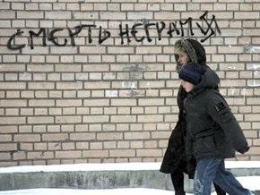С начала года в России на почве ксенофобии убиты почти 40 человек