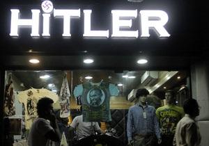 В Индии магазин одежды Гитлер сменит название