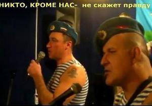 Песня российских десантников, в которой они просят Путина уйти, стала хитом YouTube