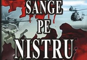 Кровь на Днестре: в Румынии вышел роман об украино-румынском вооруженном конфликте