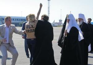 Пресс-служба патриарха Кирилла: Выходка FEMEN не способна омрачить его визит