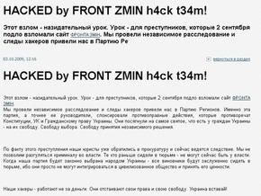 Неизвестные от имени движения Яценюка взломали сайт Партии регионов