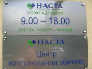 Департамент урегулирования убытков СК  НАСТА  сменил  прописку