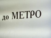 Остановка киевского метро: Пострадавший жив