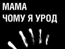 Украину заполонит очередная скандальная социальная реклама