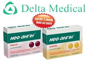 Фармацевтическая компания Delta Medical представит в Украине новые вкусы Нео-ангина