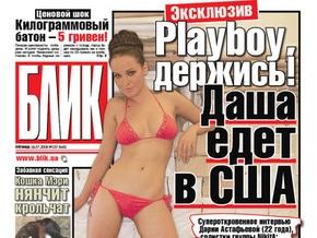 Газету Блик и сериал Леся+Рома обвинили в нарушении общественной морали