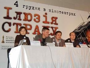 В Киеве презентовали Иллюзию страха