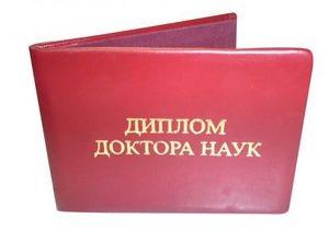 В Донецкой области проживают 5 тыс специалистов с учеными степенями
