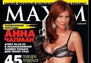 Анна Чапман разделась для журнала Maxim