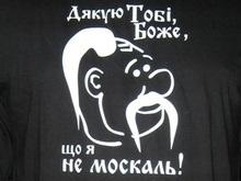 Эксперт: 20% украинских семей - биэтнические, отсюда любовь к России