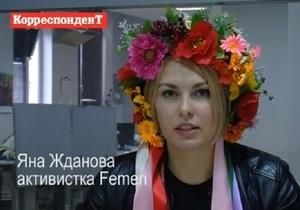 Секс-миссия: Видеосюжет Корреспондента о движении Femen