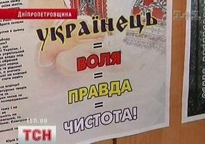 В Днепропетровской области 18 человек заявили, что их уволили из-за украинского языка