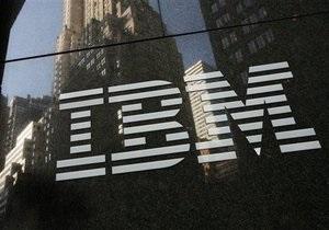 Новости IBM - Мировой компьютерный гигант по итогам квартала существенно сократил прибыль