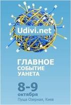 UDIVI – главное событие Уанета 8 – 9 октября