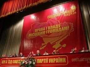 В Киеве открыли съезд СПУ