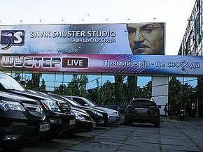 Центр радиочастот считает маловероятной атаку на телестудию Шустера