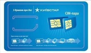 Киевстар  предлагает бесплатно активировать  СИМ-пару