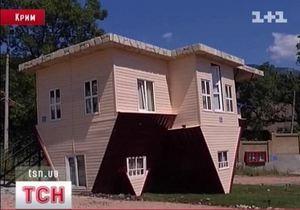 В Ялте построили перевернутый дом