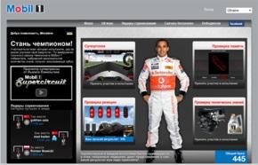 McLaren-Mercedes и Mobil 1 представляют флеш-игру «Will You Be The 1?»
