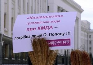 Новости Киева - протесты в Киеве: Возле Киевсовета около 150 жителей столицы проводят четыре разных акции