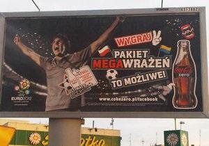 Coca-Cola перепутала цвета украинского флага на плакатах к Евро-2012