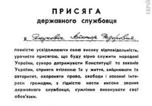 Янукович- УП: Янукович в 1996 году в присяге госслужащего написал свою фамилию с ошибкой