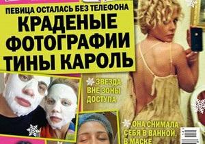 Тина Кароль подает в суд на Блик за публикацию фото с ее мобильного
