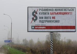 УДАР: В Броварах появились фальшивые билборды Батьківщини
