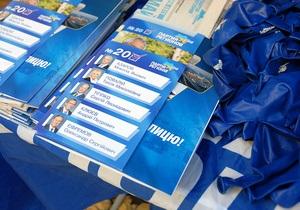 КИУ: В Запорожской области открыто агитируют за Партию регионов на избирательных участках