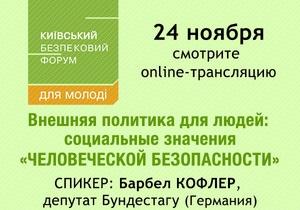 Прямая трансляция  Киевского форума для молодежи