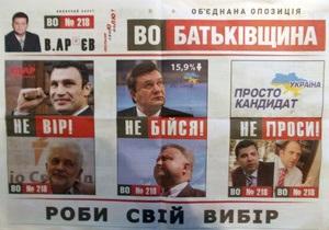 УДАР: Объединенная оппозиция агитирует против Кличко с помощью грязных технологий