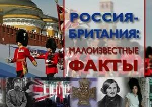 Россия-Британия: малоизвестные факты - видео