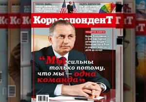 Колесников в интервью Корреспонденту: Янукович доведет дело до конца