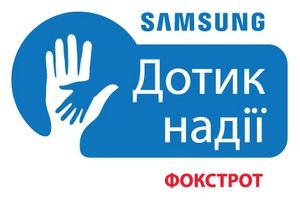 Samsung Electronics Украина  и  Фокстрот  подводят итоги благотворительного проекта  Дотик надії
