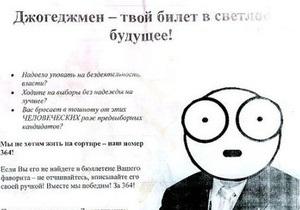 В Запорожье избирателям предлагают проголосовать за Джогеджмена