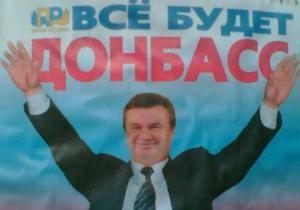 Две области Украины и России создали еврорегион Донбасс