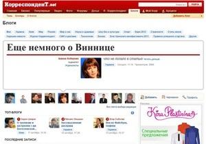Корреспондент.net обновил раздел Блоги