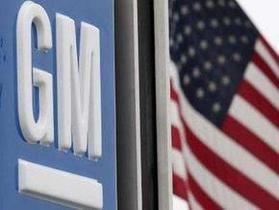 GM начала погашать долг перед правительствами США и Канады