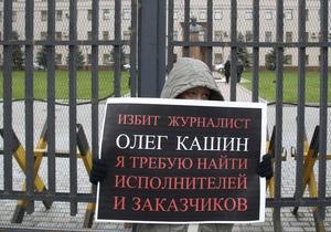 Медведев пообещал обнародовать результаты расследования дела Кашина