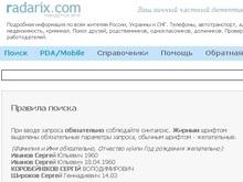 В Сети появилась база данных о жителях стран СНГ