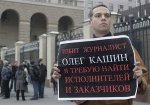 Фотогалерея: Дело Кашина. От российских властей требуют найти заказчиков нападения на журналиста