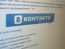 ВКонтакте обнаружены антисемиты