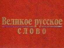 В Симферополе открылся фестиваль Великое русское слово
