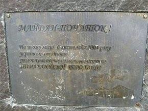 Во Львовской области повторно осквернили памятник Оранжевой революции