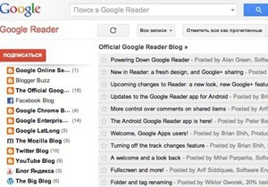 Google Reader - RSS-читалку Google Reader закроют